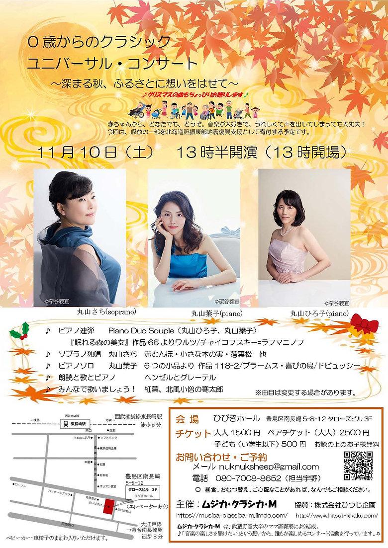 秋コンサート201811d.jpg