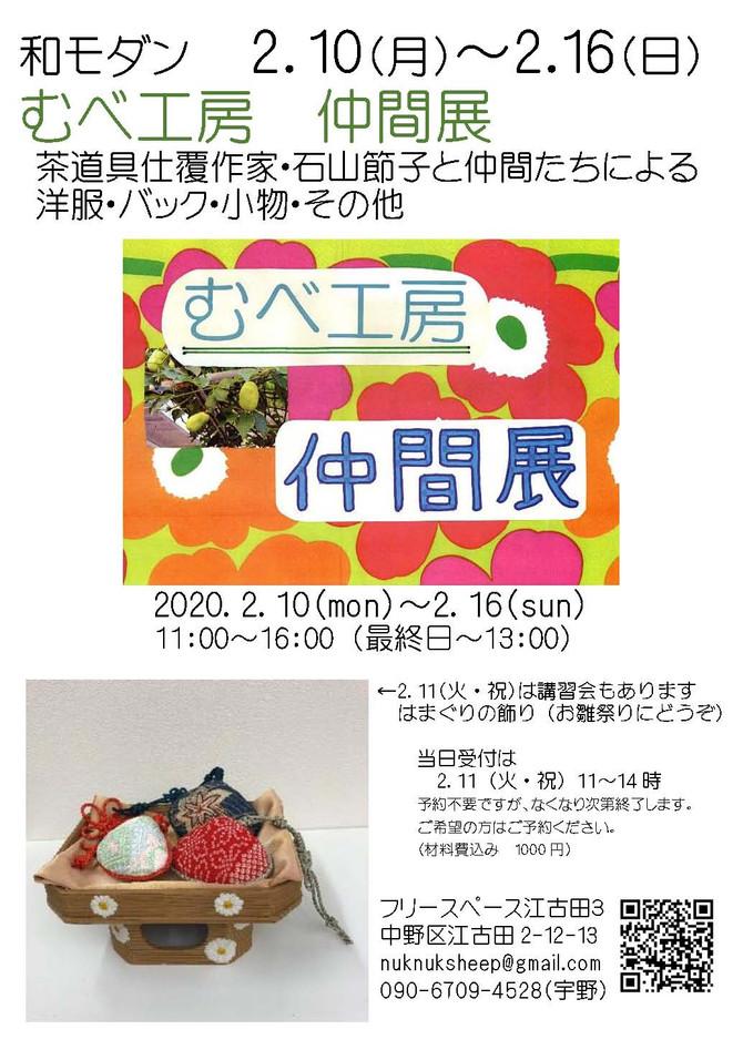2月のフリースペース江古田3