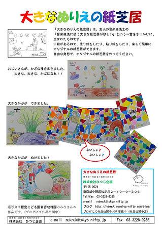 大きな塗り絵の紙芝居チラシ_ページ_1.jpg