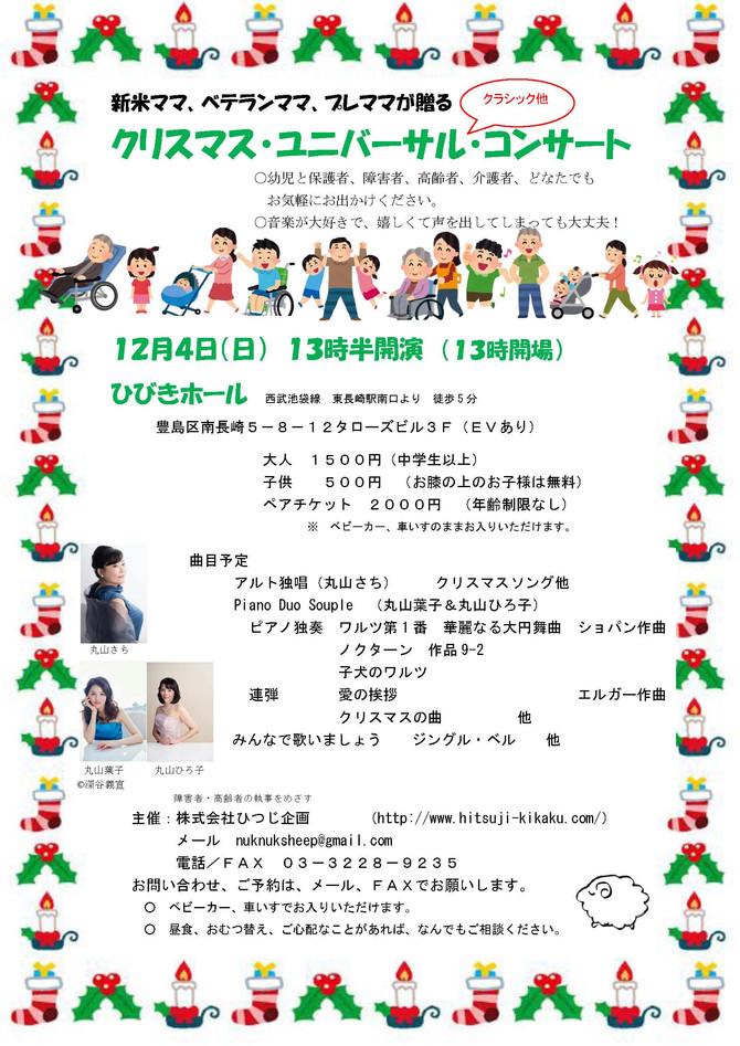12月4日クリスマス・ユニバーサル・コンサート