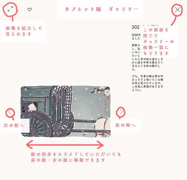 gal_tablet.jpg