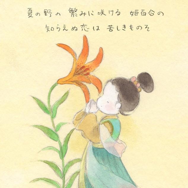 夏の野の/大伴坂上郎女