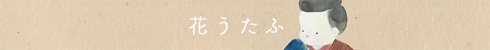 hanauta_header.jpg
