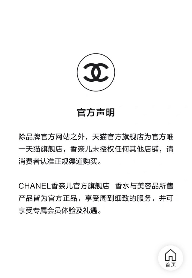 Finally, Chanel is opening their Tmall Flagship store!