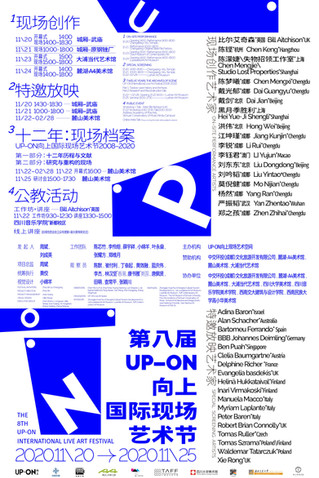 Up-comming exhibition : The 8th UP-ON International Live Art Festival, Chengdu, CHINA