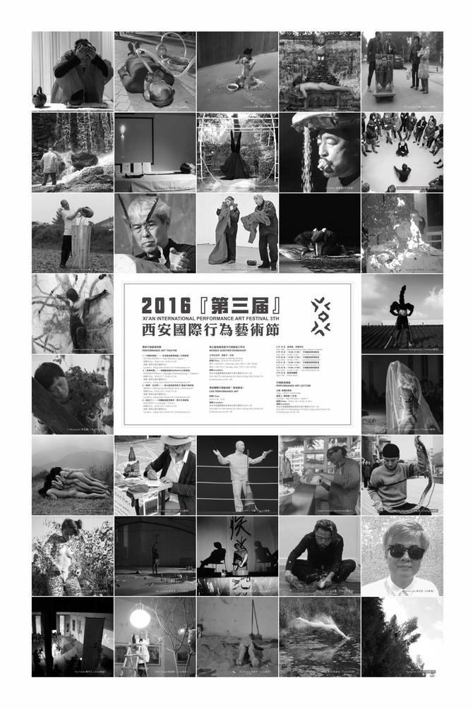 3rd Xi'An International Performance Art Festival