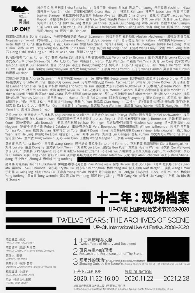 From 22/11/2020 to 28/02/2021 in Luxhills Art Museum, Chengdu, Chine