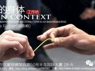 Body in Context, workshop in LP Art Space, Chongqing (China) on 28 and 29 May
