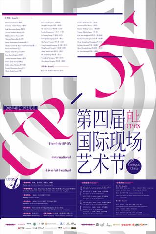 The 4th Up-On International Live Art Festival (Chengdu, China)