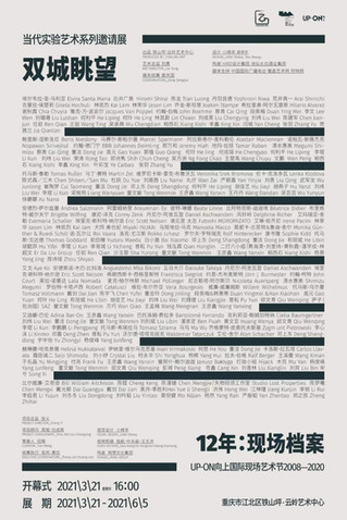 From 21/03/2021 to 05/06/2021 in YüLing Art Center, Chongching, Chine
