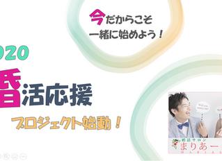 2020婚活応援スタート!!