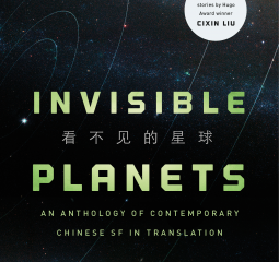Incredible anthology opens world of Chinese SF