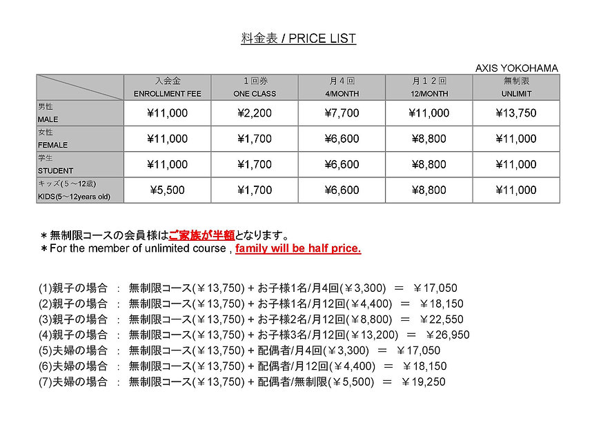 MEMBER FEE_AXIS YOKOHAMA_202106.jpg