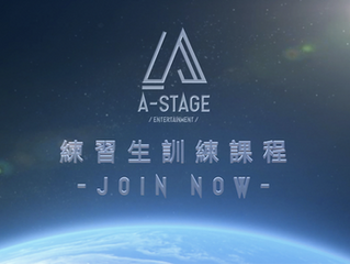 【A Class - A-Stage 舞蹈員/練習生訓練課程】