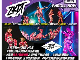 Zeekers Kids Dance Training 兒童街舞精英訓練課程 ⚡下學期現正招生⚡