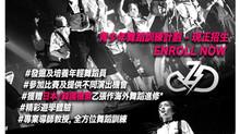 【D.T.D.P. 05丨2020-2021】 Dare To Dance 青少年舞蹈訓練計劃 ⚡上學期現正招生⚡