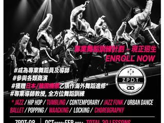 Zeekers Professional Dance Training 專業舞蹈訓練計劃 2020-2021⚡上學期現正招生