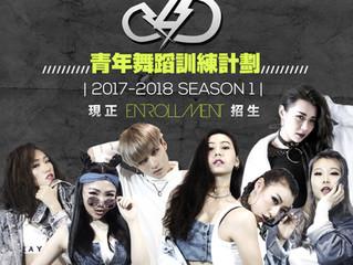 📣<D.T.D.P. 2017-2018> Sem 2 現正招生❗️