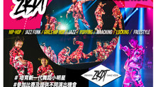 【 Z.K.D.T. 05丨2020-2021 】Zeekers Kids Dance Training 兒童街舞精英訓練課程