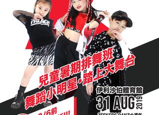Zeekers Junior 2019兒童暑期舞蹈排演班現正接受報名