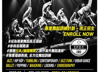 Zeekers Professional Dance Training 專業舞蹈訓練計劃 ⚡下學期現正招生⚡