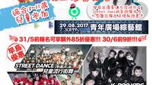 Zeekers Junior 兒童暑期舞蹈班2017現正接受報名