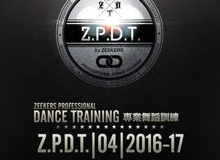 《Z.P.D.T.04 | 2016-2017 Sem2》專業舞蹈訓練計劃公開招生