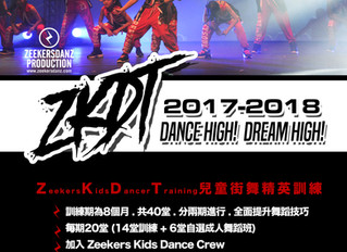 <Z.K.D.T 02 兒童街舞精英訓練> Sem2現正招生🙌🏼