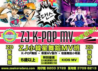 [ ZJ 小韓星K-Pop舞蹈MV大製作招募小舞蹈員 ]