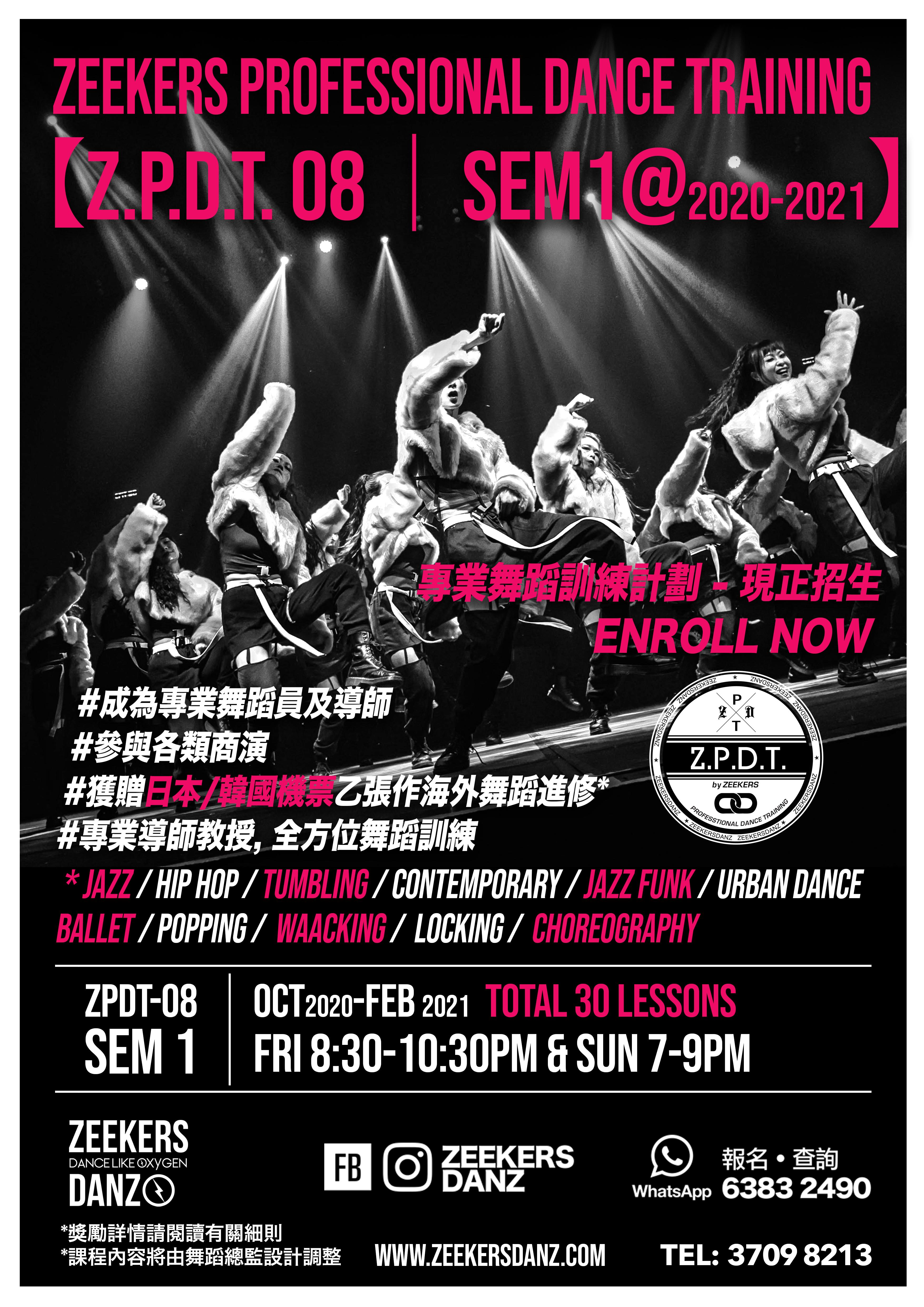 【Z.P.D.T. 08|2020-2021】  Zeekers Professional Dance Training 專業舞蹈訓練計劃 ⚡上學期現正招生⚡