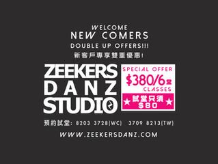 ZD新客戶專享優惠!