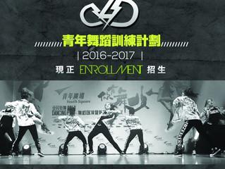 Dare To Dance 青年舞蹈訓練獎勵計劃現正招生!