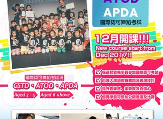 CSTD・ATOD・APDA 國際考試課程