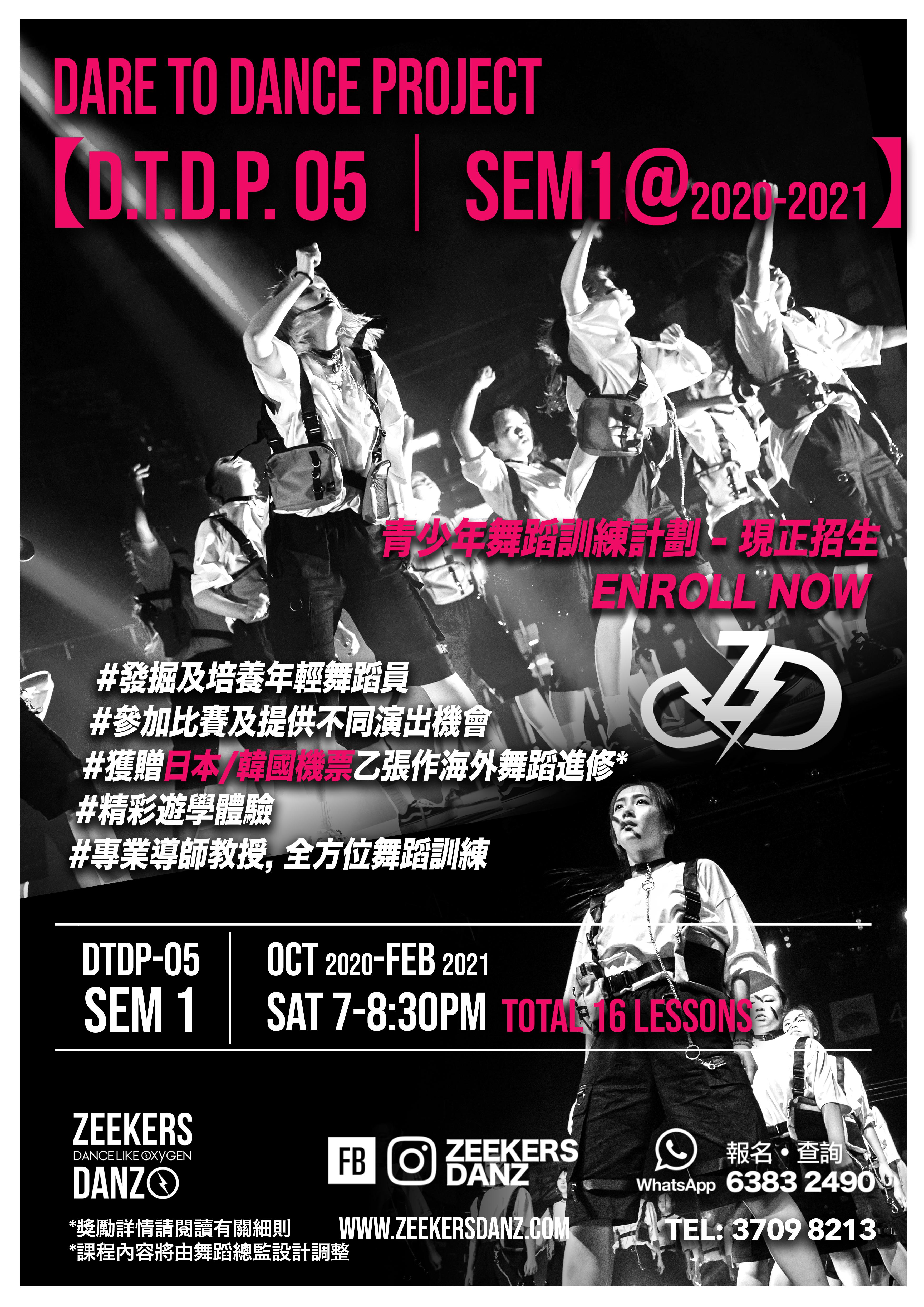 【D.T.D.P. 05丨2020-2021】 Dare To Dance舞蹈訓練計劃