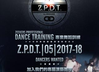 《Z.P.D.T.05 | 2017-2018》專業舞蹈訓練計劃Sem2現正招生❗️❗️
