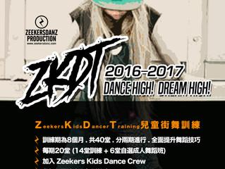 Z.K.D.T. 精英兒童街舞訓練 – 現正招生!