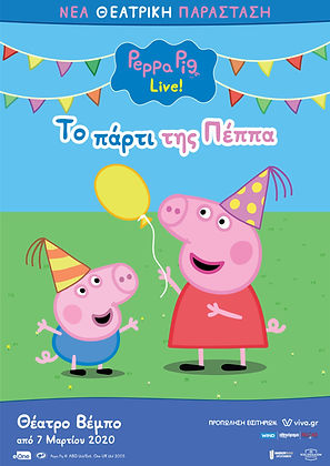 Peppas Party A3.jpg