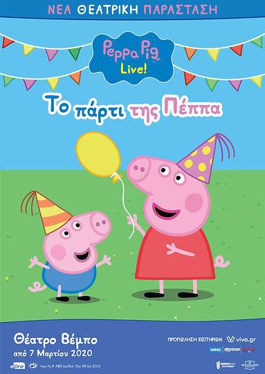Peppas Party A3.jpg