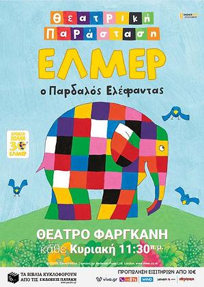 Elmer_Small_Poster_Patakis.JPG
