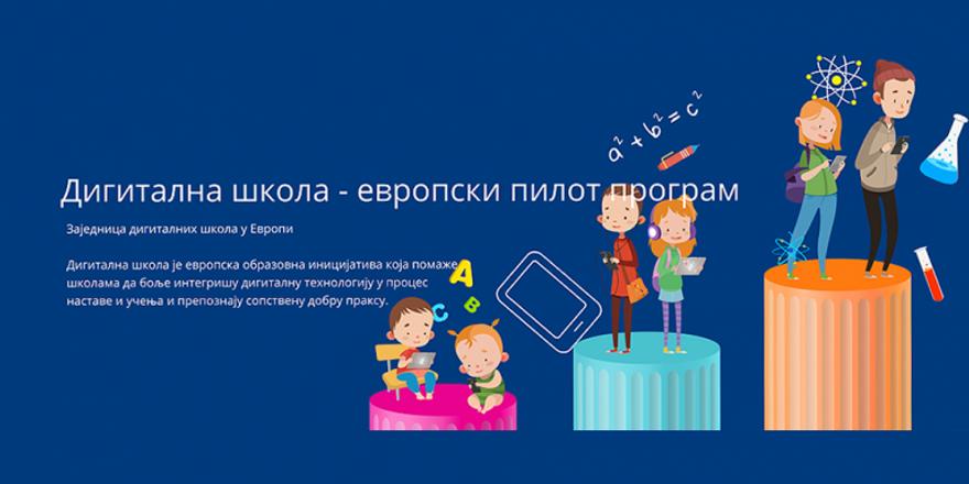 11-Digitalna-skola-evropski-pilot-progra