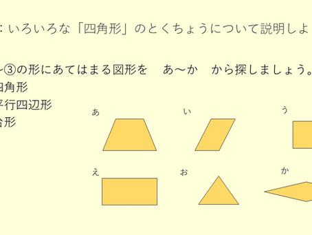 正方形は台形ですか?