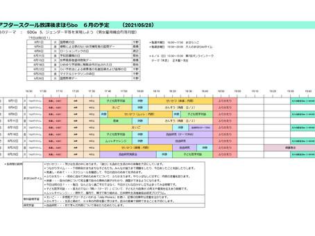 2021年6月の予定【まほらboの催し/行事】