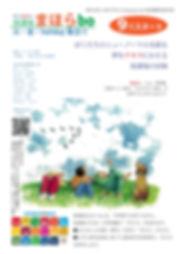 まほらbo8月イベント表面.jpg