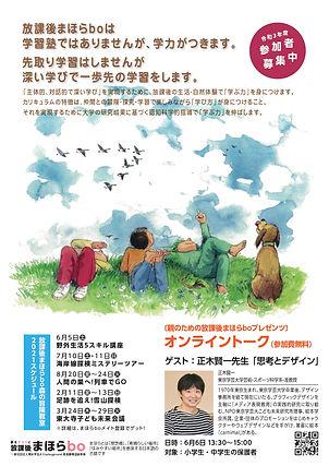 20210601まほらboチラシ (1)_page-0002.jpg