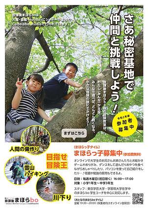 20210601まほらboチラシ (1)_page-0001.jpg