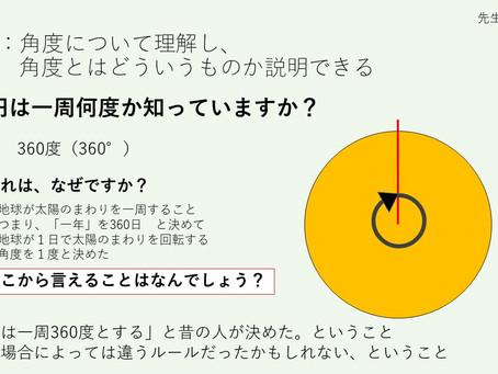 6月の算数:角度【まほらboの学習/仕事】
