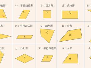 四角形を分ける