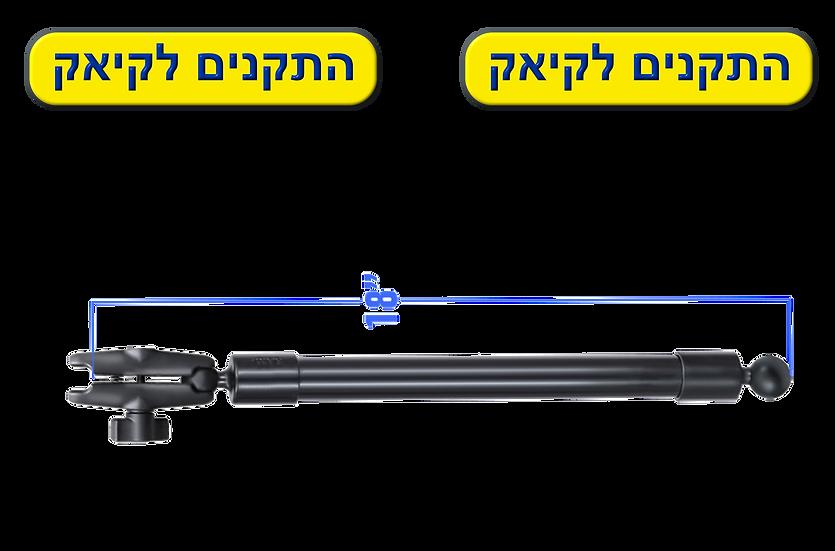 RAM BB-201-18U זרוע הארכה