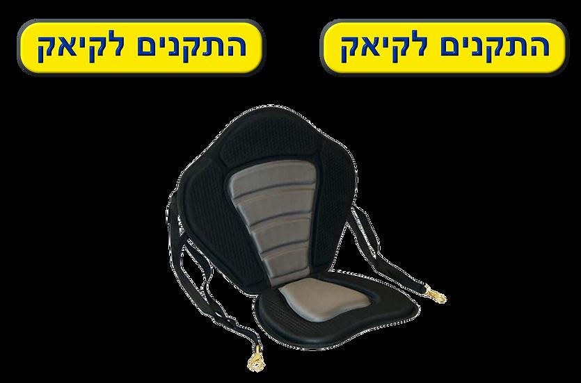 Apex 1 מושב איכותי לקיאק