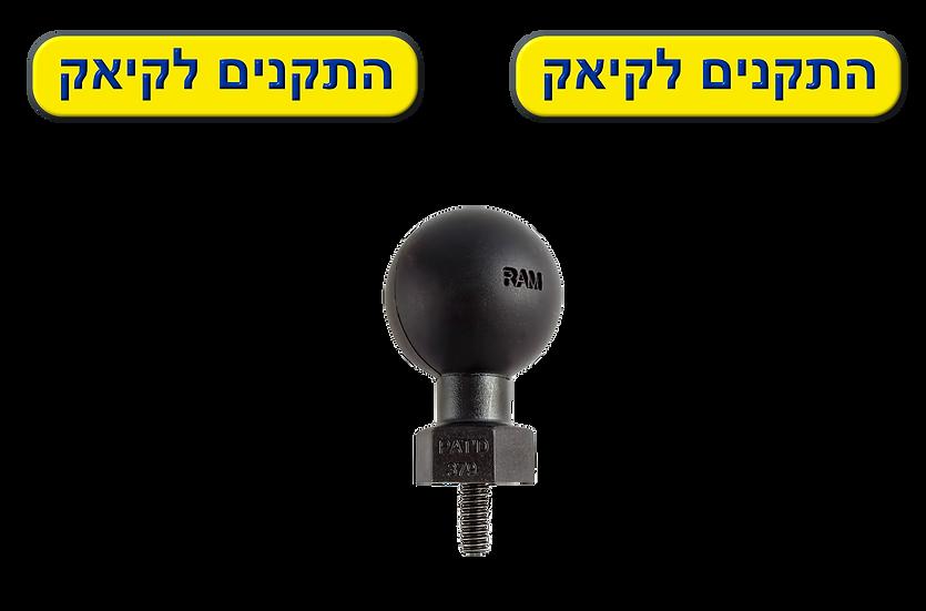 RAM 379U-252050 בסיס תפוח 1.5 אינץ חיבור בורג
